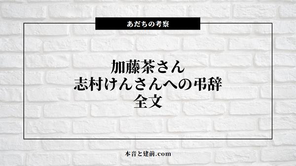志村けんさんへの加藤茶さん【弔辞】全文